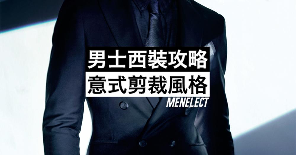 【Tailor-M 西裝攻略】意式剪裁風格